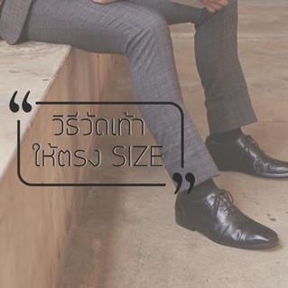วิธีวัดเท้าด้วยตัวเองแบบง่าย ๆ
