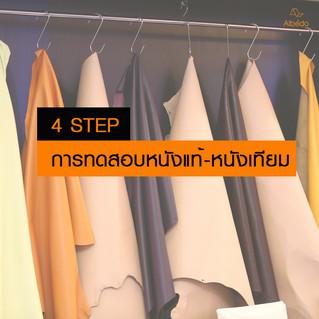 4 STEP ทดสอบหนังแท้vsหนังเทียม