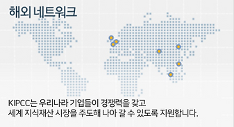 해외네트워크_KIPCC.png