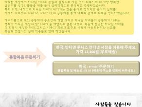 통합복음 김정민.김영걸 공저