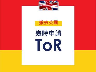 搬去英國:幾時申請ToR?
