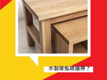 木製傢俬唔運得?