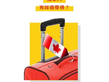 加拿大有咩唔帶得