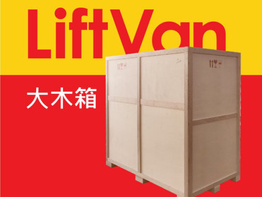 LiftVan大木箱
