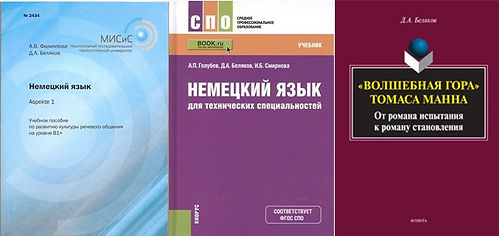 Книги_Беляков.jpg
