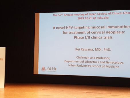 第57回日本癌治療学会学術集会