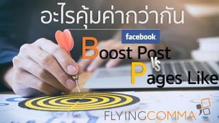 """Boost Post vs Pages Like"" อะไรคุ้มค่ากว่ากัน?"