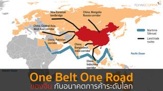One belt One Road ของจีน กับอนาคตการค้าระดับโลก