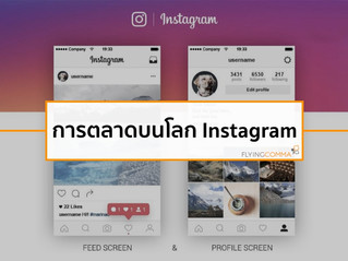 การตลาดบนโลก Instagram
