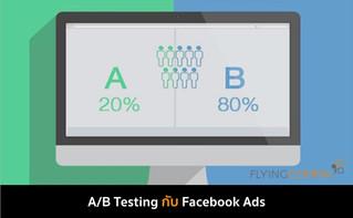 A/B Testing คืออะไร