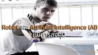 เทคโนโลยี Artificial Intelligence (AI) กับธุรกิจในปี 2019
