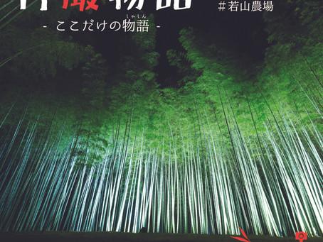 若山農場のInstagramフォトコンテストが始まりました!|竹撮物語2020