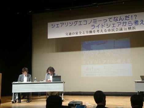 横浜シンポジウム開催