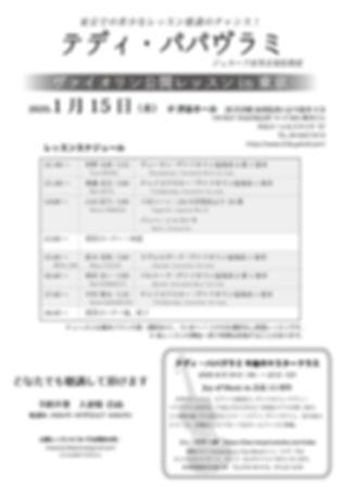 テディ公開レッスン東京スケジュール.jpg