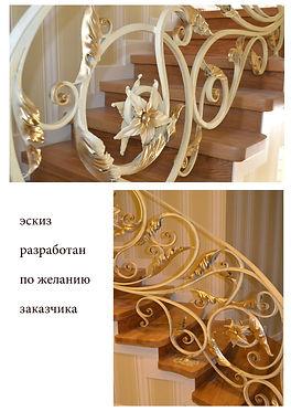 ковка по эскизу / перила лестницы / парадное