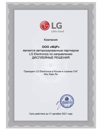 Сертификат LG-001.jpg