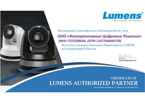 Сертификат Lumens-001.jpg