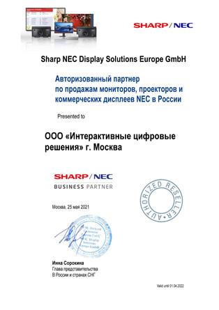 Сертификат NEC-001.jpg