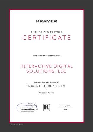 Сертификат Kramer-001.jpg