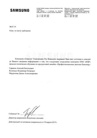 Письмо Samsung.jpg