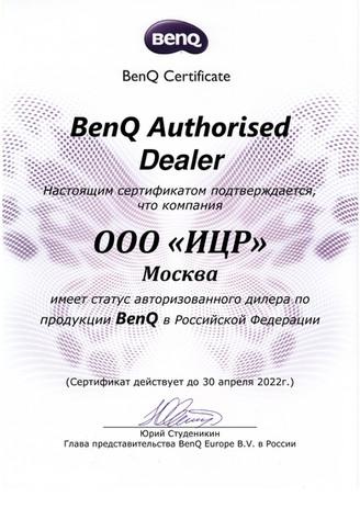 Сертификат Benq-001.jpg