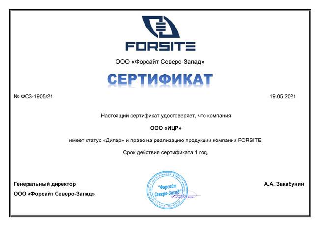Сертификат Forsite-001.jpg