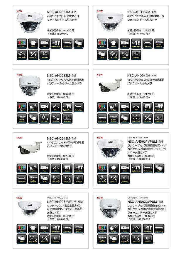防犯カメラ3.JPG