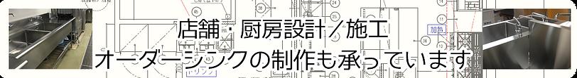 店舗・厨房設計/施工 オーダーシンクの制作も承るACE厨設