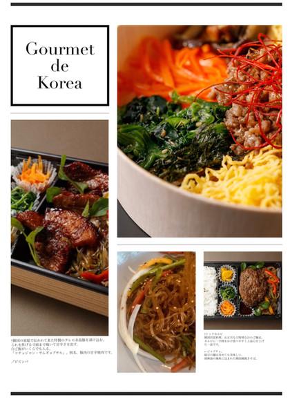 Gourmet de Korea (グルメ ドゥコリア)、新しい味の旅