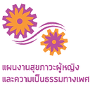 Logo-แผนงาน png.png