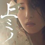 jomino_tare_new-300x298.jpg