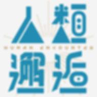 chirashi2020_outline2.jpg