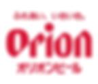 オリオンビール株式会社.png