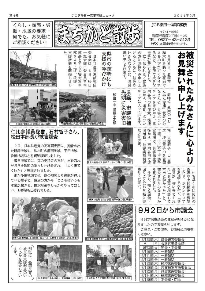 松田一志事務所ニュース_まちかど散歩9月号_を発刊しました。