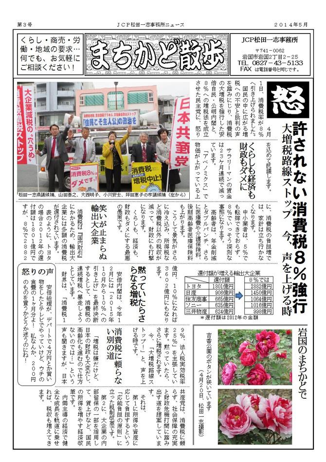 松田一志事務所ニュース_まちかど散歩5月号_を発刊しました。