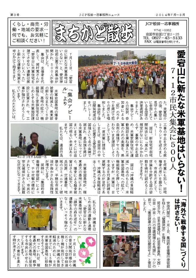 松田一志事務所ニュース_まちかど散歩7~8月号_を発刊しました。