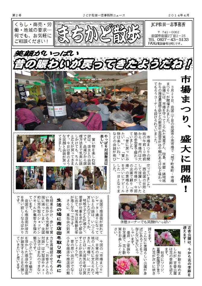 松田一志事務所ニュース_まちかど散歩4月号_を発刊しました。