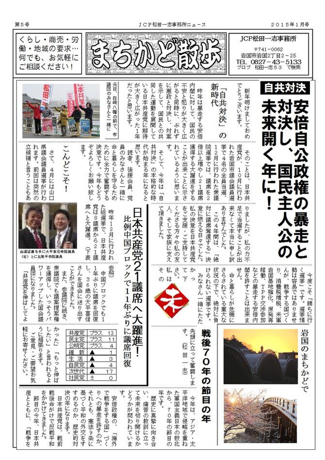松田一志事務所ニュース_まちかど散歩1月号_を発刊しました。