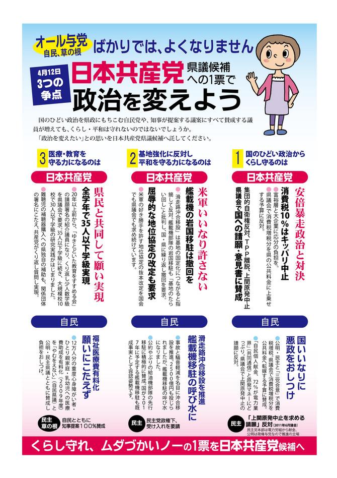 松田一志が県政へ行くと。