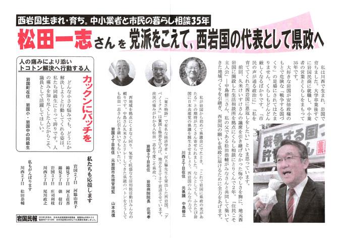 松田一志事務所の実績の一部をご紹介いただきました。