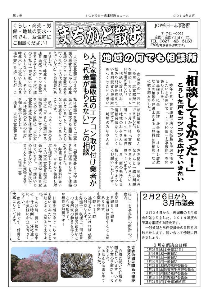 松田一志事務所ニュース_まちかど散歩3月号_を発刊しました。