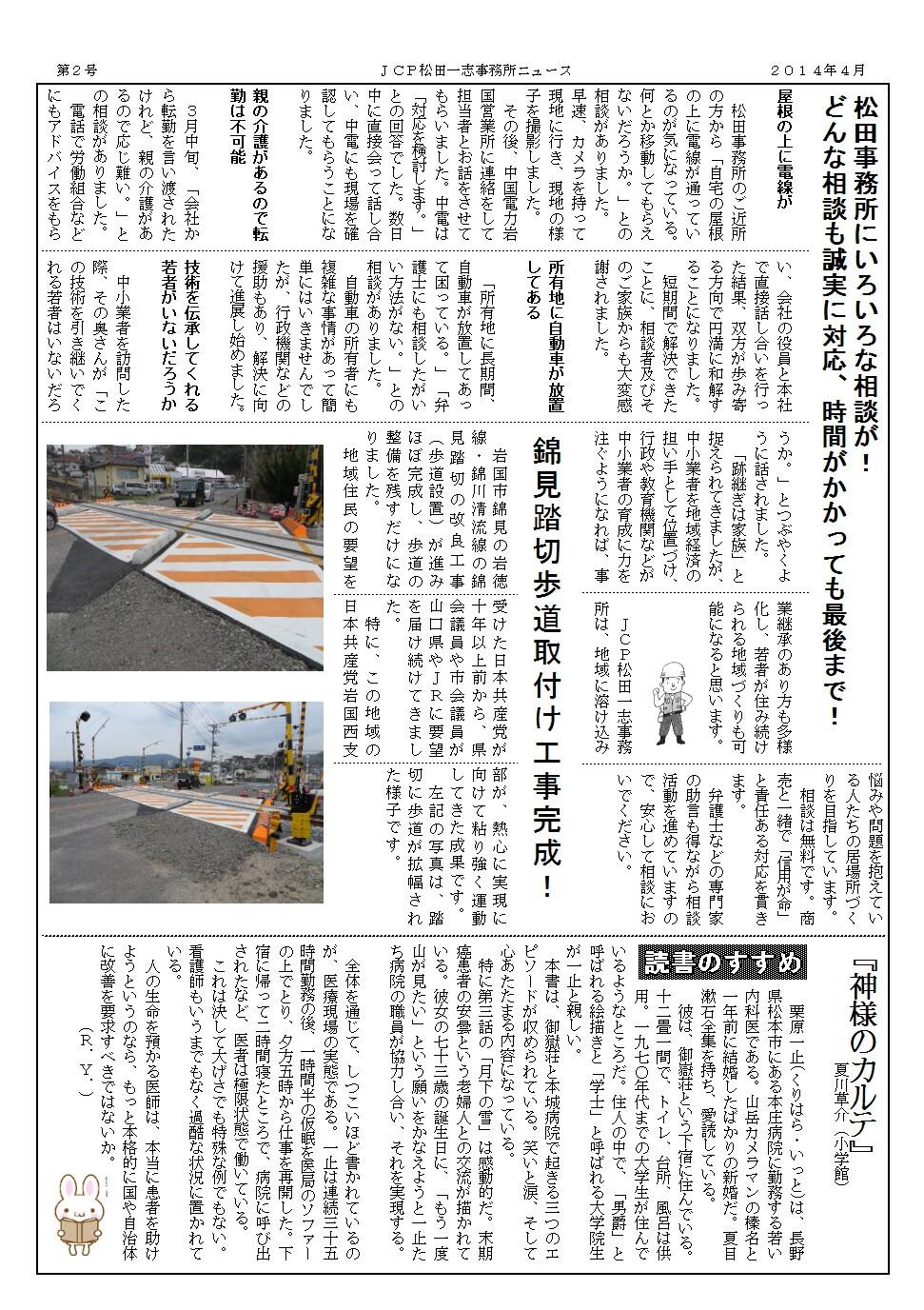 2014年4月まちかど散歩2.jpg