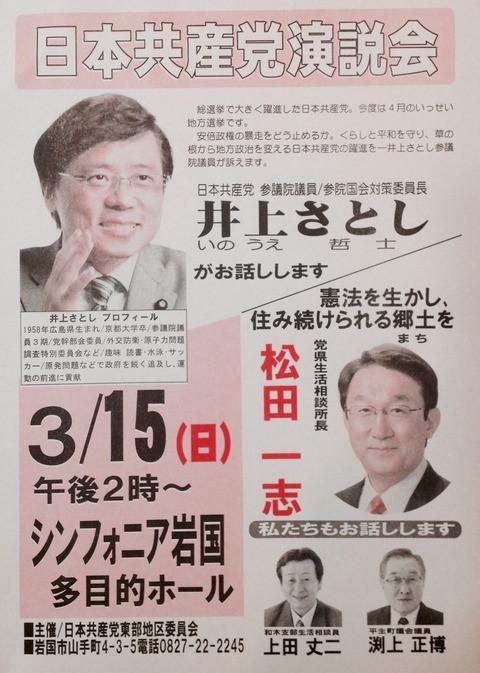 (改訂)演説会のお知らせ