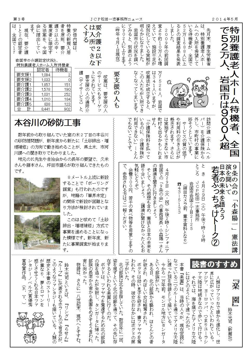 2014年5月まちかど散歩2.jpg