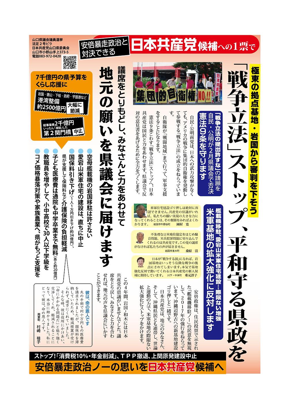 201504山口県議選法定2号ビラ_表_ol.jpg