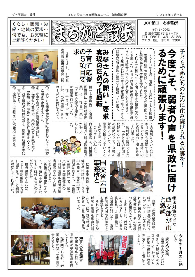 松田一志事務所ニュース_まちかど散歩号外_を発刊しました。