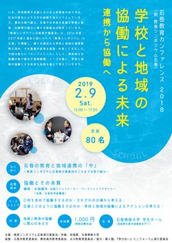 石巻教育カンファレンス2018