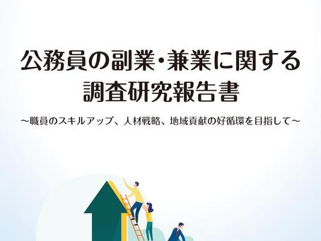 「公務員の副業・兼業に関する調査研究報告書」が公開されました