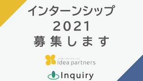 2021年度インターン募集