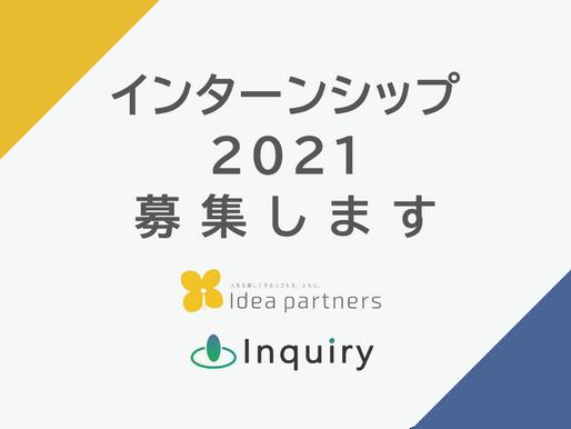 2021年度インターンシップ募集